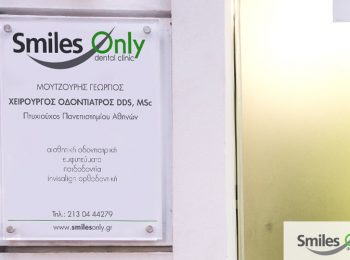 Smiles Only, Μουτζούρης Γεώργιος, Χειρουργός Οδοντίατρος, Ψυχικό